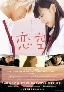 Una novela para móviles escrita por una chica de 15 años se convierte en bestseller en Japón