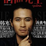 Han Han, el popular autor,  bloguero y piloto de coches chino, publicó  a finales de 2009 la novela bestseller Ta De Guo (Su país) a través del portal Qidian.com (del grupo Shanda Literature) de forma serializada.