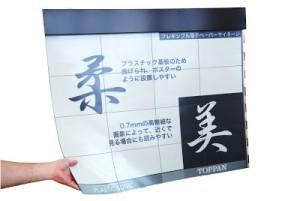 Primer prototipo de una pantalla flexible EPD de 42 pulgadas